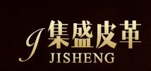 东莞市集盛皮革有限公司